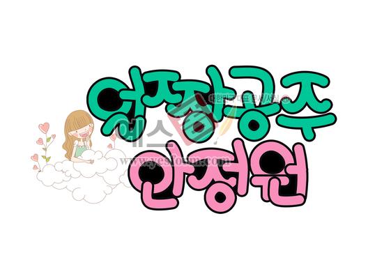 미리보기: 얼짱 공주 안정원 - 손글씨 > POP > 기타