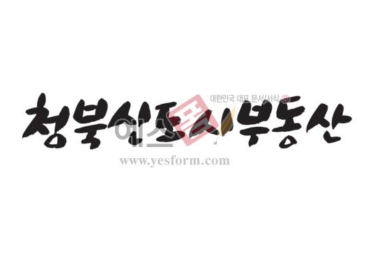 미리보기: 청북신도시부동산 - 손글씨 > 캘리그라피 > 간판