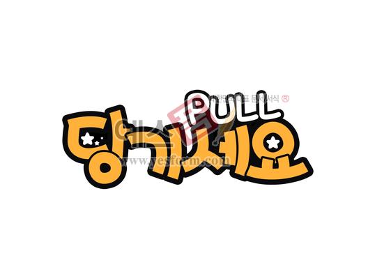 미리보기: 당기세요(PULL) - 손글씨 > POP > 안내표지판