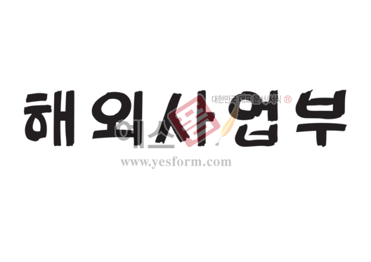 미리보기: 해외사업부 - 손글씨 > 캘리그라피 > 안내표지판