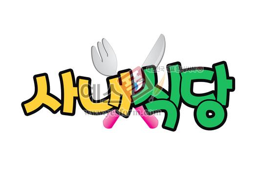 미리보기: 사내식당 - 손글씨 > POP > 음식점/카페