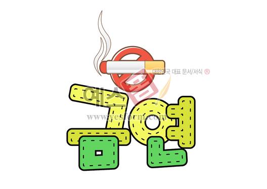 미리보기: 금연(흡연,담배,smoking) - 손글씨 > POP > 안내표지판
