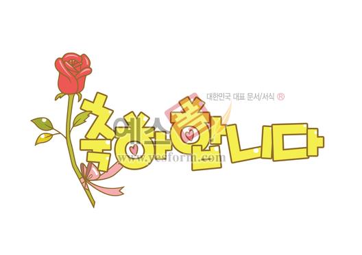 미리보기: 축하합니다 - 손글씨 > POP > 축하/감사