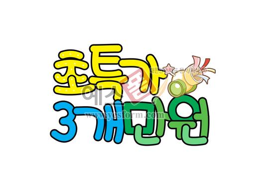 미리보기: 초특가 3개 만원 - 손글씨 > POP > 안내표지판