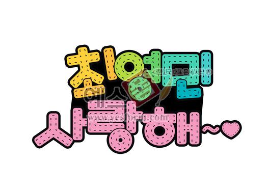 미리보기: 최영민 사랑해~♡ - 손글씨 > POP > 웨딩축하