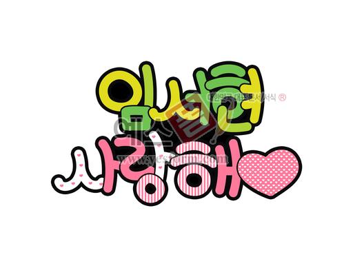 미리보기: 임서현 사랑해♥ - 손글씨 > POP > 웨딩축하