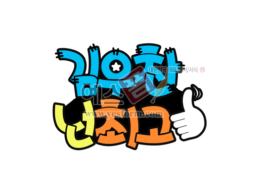 미리보기: 김우찬 넌 최고 - 손글씨 > POP > 응원피켓