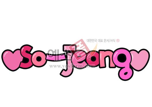 미리보기: ♥so-jeong♥ - 손글씨 > POP > 웨딩축하