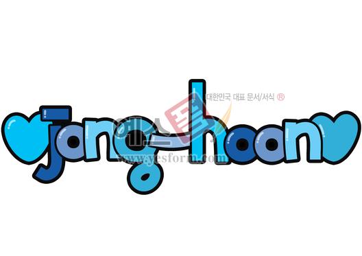 미리보기: ♥jong-hoon♥ - 손글씨 > POP > 웨딩축하