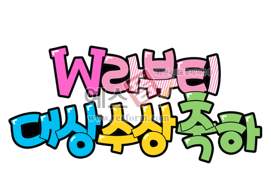 미리보기: W라뷰티 대상 수상 축하! - 손글씨 > POP > 축하/감사