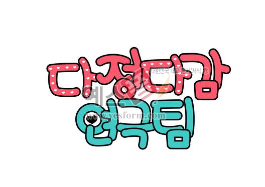 미리보기: 다정다감 연극팀 - 손글씨 > POP > 기타