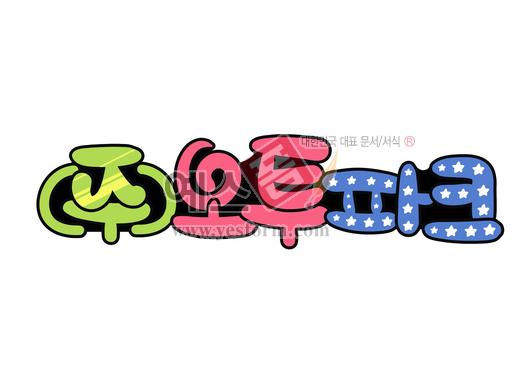 미리보기: (주)오투파크 - 손글씨 > POP > 문패/도어사인