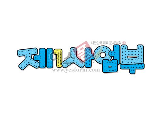 미리보기: 제1 사업부 - 손글씨 > POP > 문패/도어사인