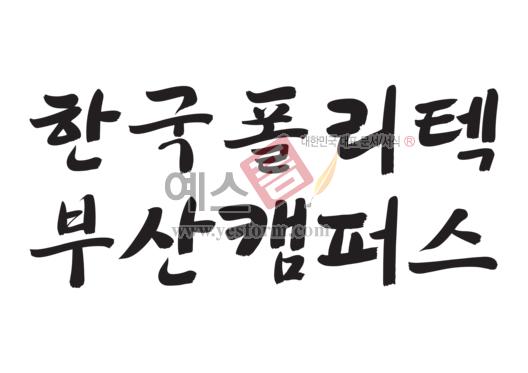 미리보기: 한국폴리텍 부산캠퍼스 - 손글씨 > 캘리그라피 > 간판
