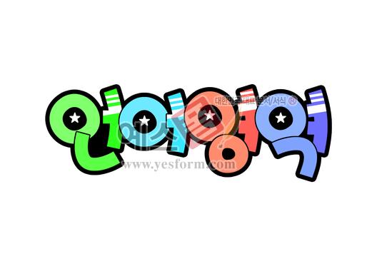 미리보기: 언어영역 - 손글씨 > POP > 유치원/학교
