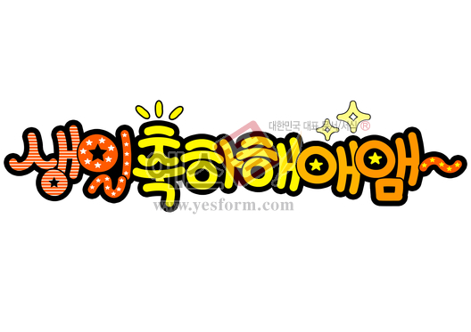 미리보기: 생일축하해애앰~ (생일, 생일축하, 축하인사) - 손글씨 > POP > 축하/감사