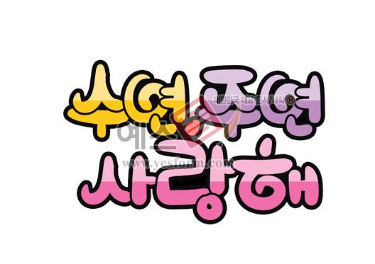 미리보기: 수연,주연 사랑해 - 손글씨 > POP > 웨딩축하