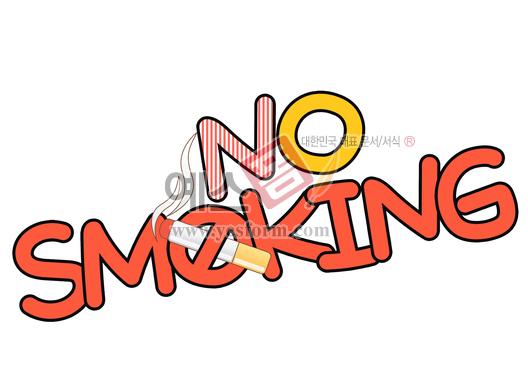 미리보기: NO SMOKING(금연,흡연금지,담배) - 손글씨 > POP > 안내표지판