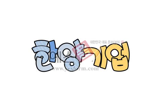 미리보기: 한양기업 - 손글씨 > POP > 문패/도어사인