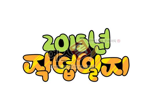 미리보기: 2015년 작업일지 - 손글씨 > POP > 기타
