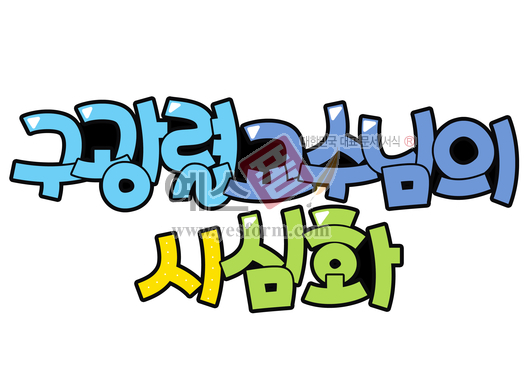 미리보기: 구광렬교수님의 시심화 - 손글씨 > POP > 유치원/학교