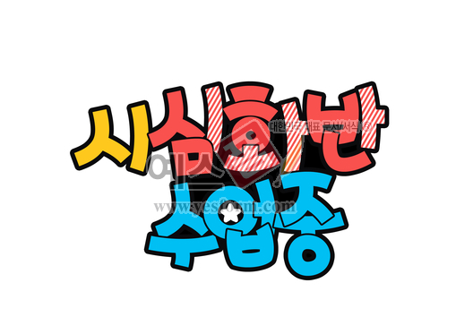 미리보기: 시 심화반 수업중 - 손글씨 > POP > 안내표지판