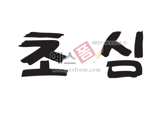 미리보기: 초심 - 손글씨 > 캘리그라피 > 가훈