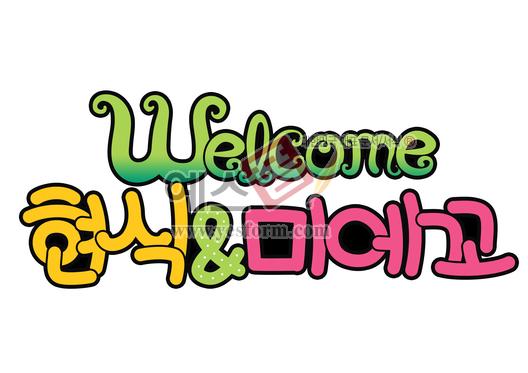 미리보기: Welcome 현식 & 미에꼬 - 손글씨 > POP > 기타