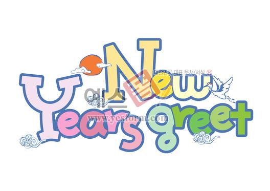미리보기: New Years greet - 손글씨 > POP > 기타