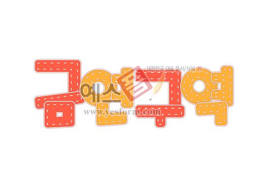 미리보기: 금연구역(담배,흡연금지,no smoking) - 손글씨 > POP > 안내표지판