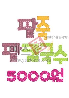 미리보기: 팥죽, 팥칼국수 5,000원(음식점,메뉴,계절한정,가격표) - 손글씨 > POP > 음식점/카페