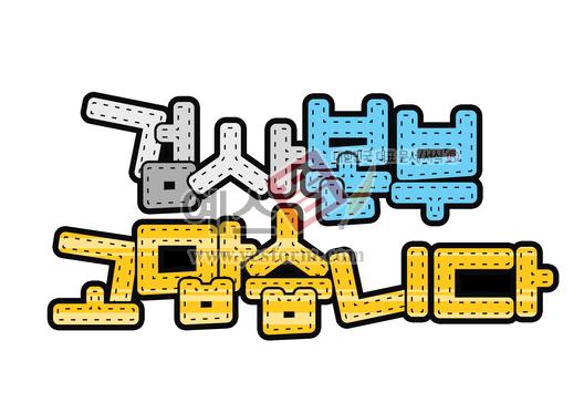미리보기: 검사본부. 고맙습니다 - 손글씨 > POP > 축하/감사