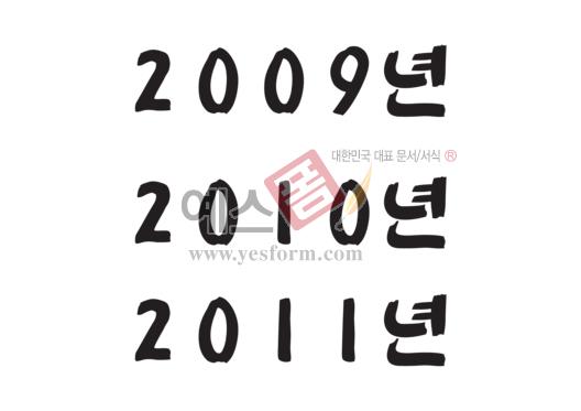 미리보기: 2009년 2010년 2011년 - 손글씨 > 캘리그라피 > 기타