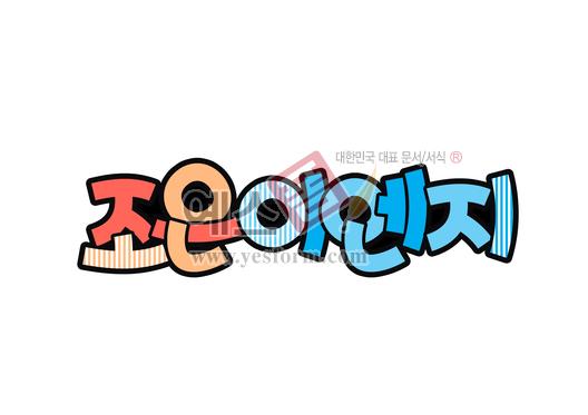 미리보기: 조은 이엔지 - 손글씨 > POP > 문패/도어사인