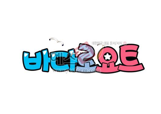 미리보기: 바다로요트 - 손글씨 > POP > 문패/도어사인