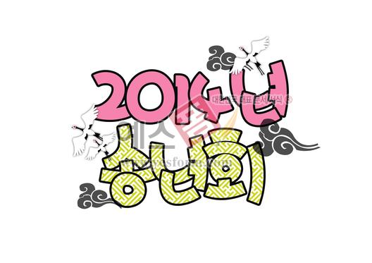미리보기: 2014년 송년회 - 손글씨 > POP > 기타