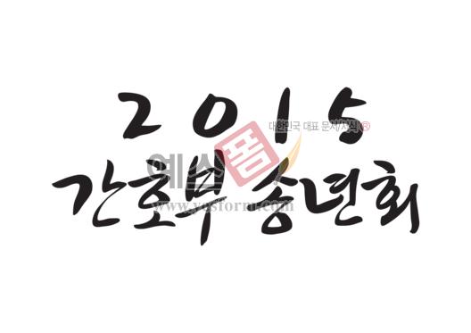 미리보기: 2015 간호부 송년회 - 손글씨 > 캘리그라피 > 행사/축제