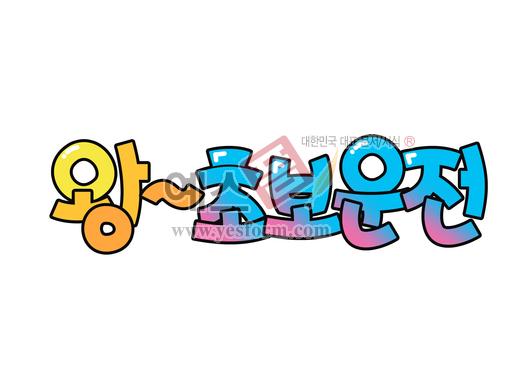 미리보기: 왕~ 초보운전 - 손글씨 > POP > 자동차/주차