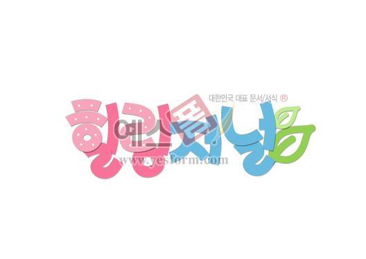 미리보기: 힐링저널 - 손글씨 > POP > 문패/도어사인