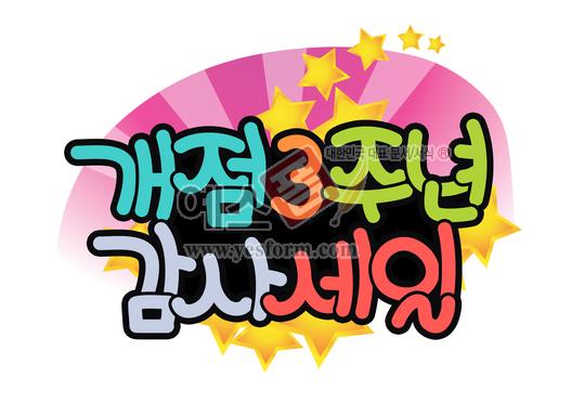 미리보기: 개점 3주년 감사세일 - 손글씨 > POP > 안내표지판