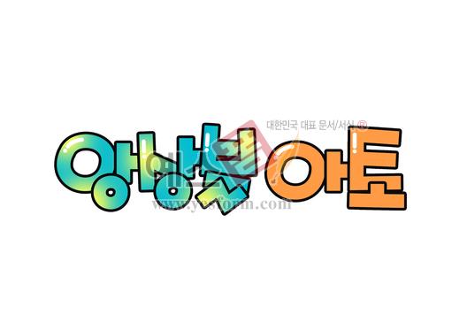 미리보기: 앙상블 아토 - 손글씨 > POP > 기타