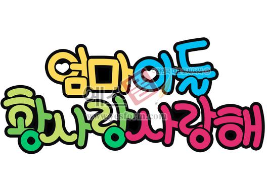 미리보기: 엄마아들 황사랑 사랑해 - 손글씨 > POP > 웨딩축하