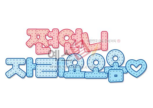 미리보기: �언니 자리요오옴♡ - 손글씨 > POP > 기타