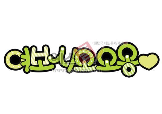 미리보기: 여보시오오옹♡ - 손글씨 > POP > 기타