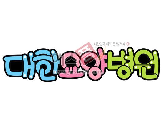 미리보기: 대한요양병원 - 손글씨 > POP > 문패/도어사인