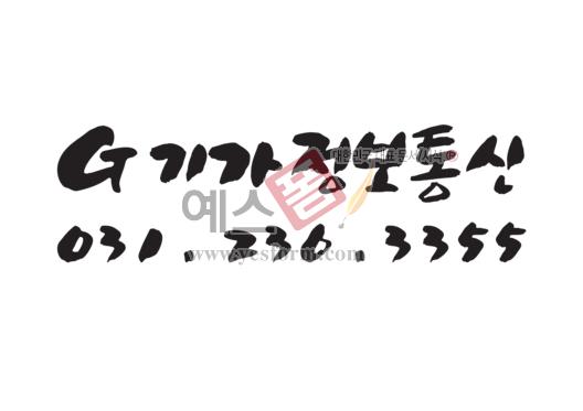 미리보기: G 기가정보통신 - 손글씨 > 캘리그라피 > 간판