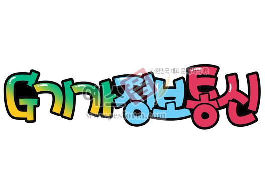 미리보기: G 기가정보통신 - 손글씨 > POP > 문패/도어사인