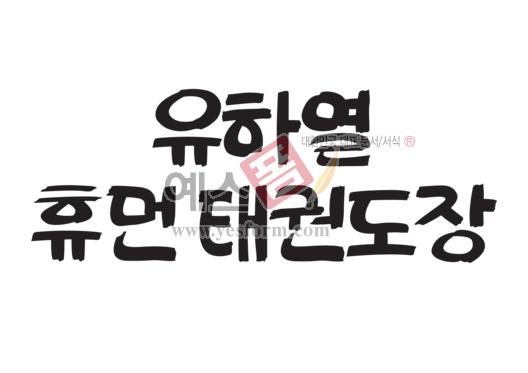 미리보기: 유하열 휴먼 태권도장 - 손글씨 > 캘리그라피 > 간판