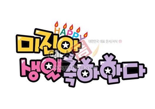 미리보기: 미진아 생일 축하한다 - 손글씨 > POP > 축하/감사
