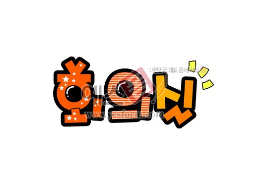 미리보기: 회의실 (회의실, 사무실, 사내, 문패, 회의중) - 손글씨 > POP > 문패/도어사인